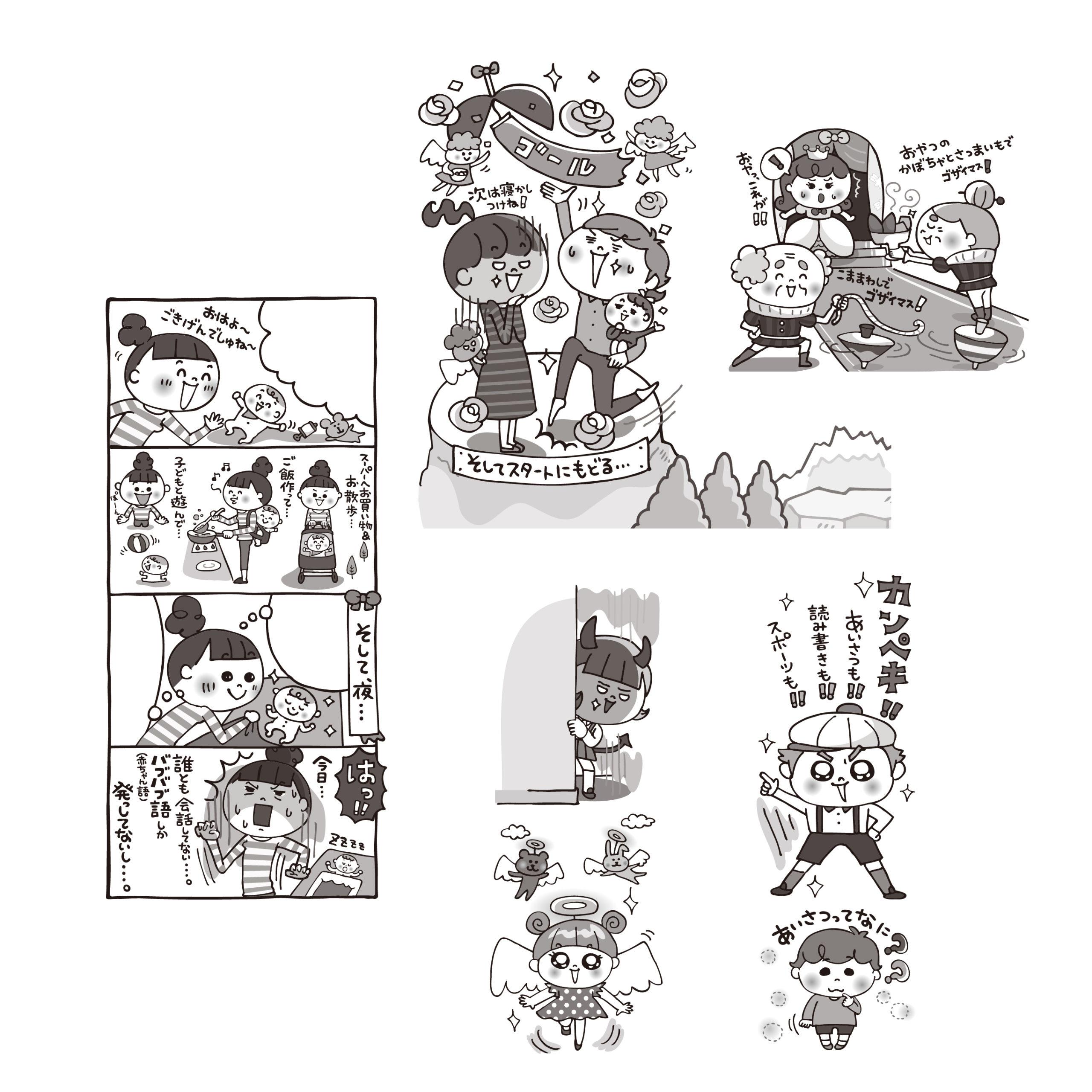 かわいい系コママンガ(illust16)
