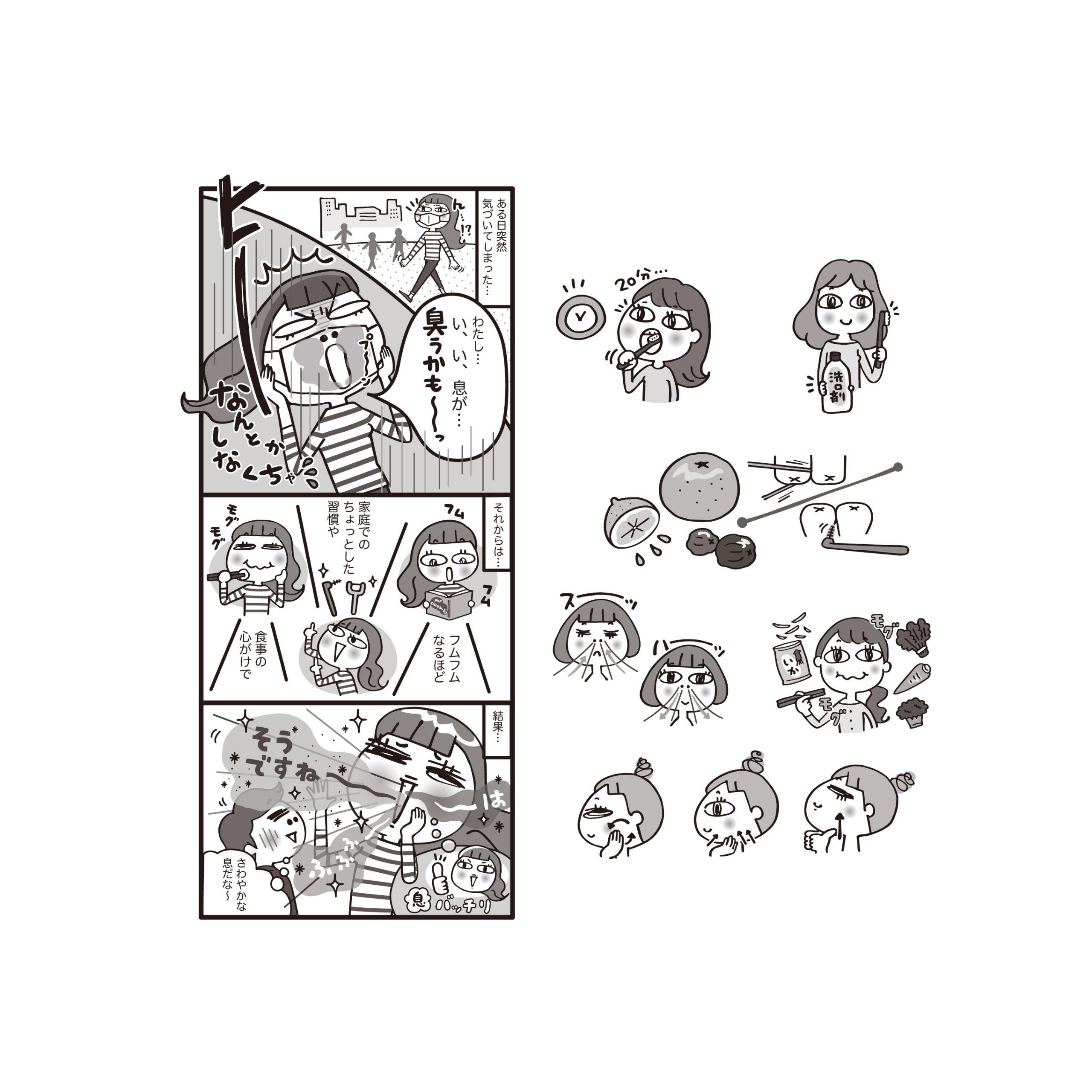おもしろ系コママンガ(illust24)