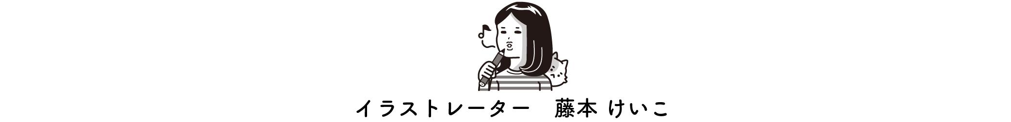 藤本 けいこ illustrator